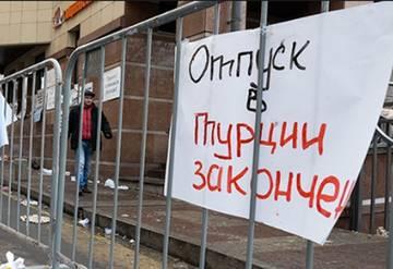 Роспотребнадзор заблокировал 23 сайта турфирм из-за Турции